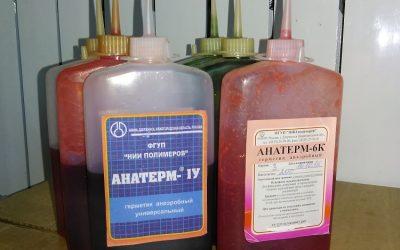 Анатерм-1У, унигерм-6.